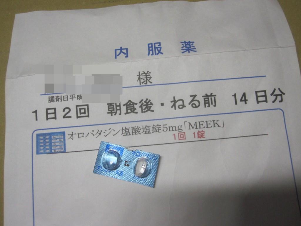 蕁麻疹の薬オロパタジン「MEEK」