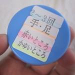 塗り薬・軟膏剤はコリン性蕁麻疹に効く?痒みなどの症状は改善される?