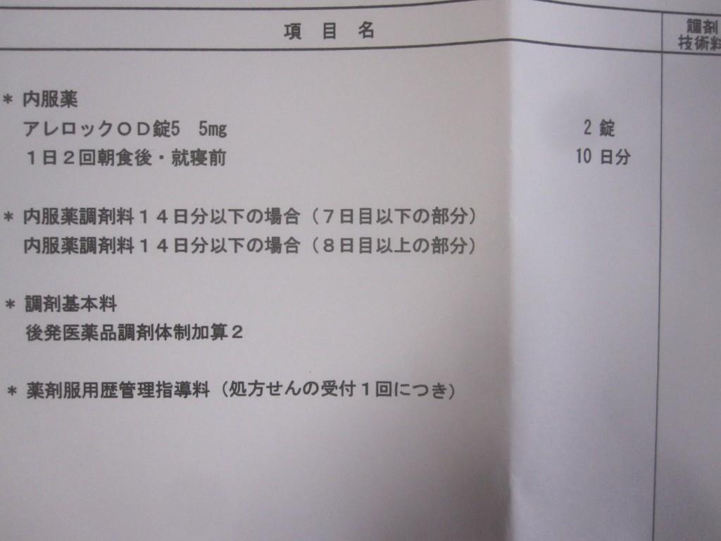 薬局で受け取った調剤明細書(※アレロック)