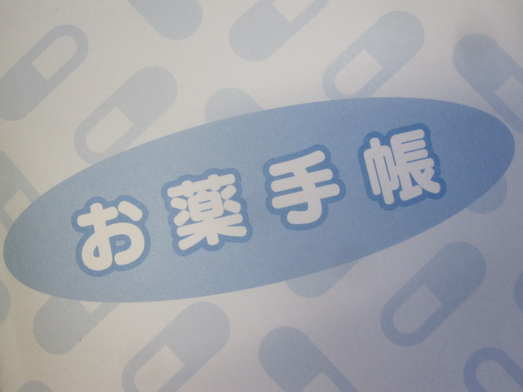 医院で渡された青いお薬手帳