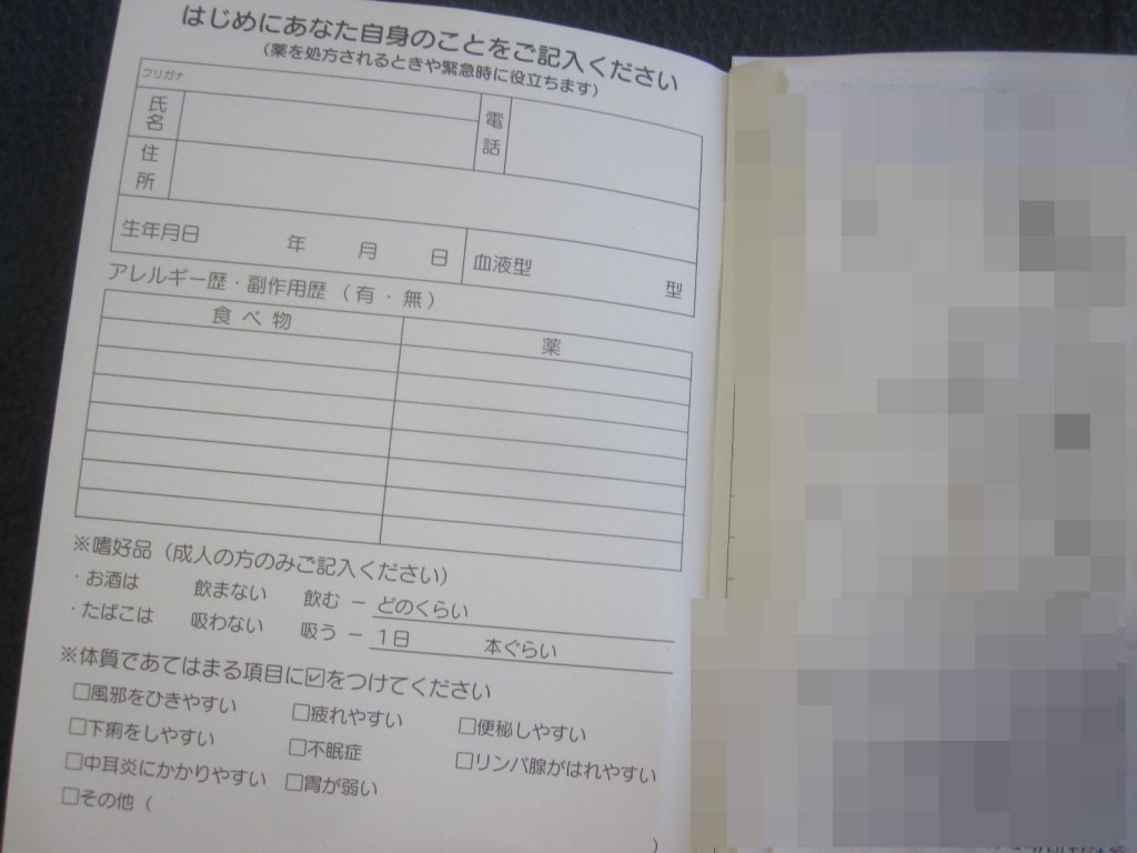 個人情報・病歴を記入する項目欄