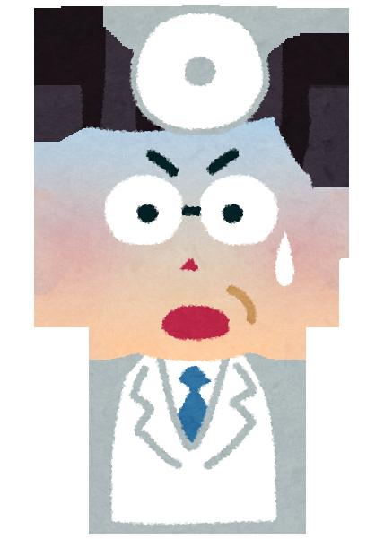 図星を当てられて青ざめた医者