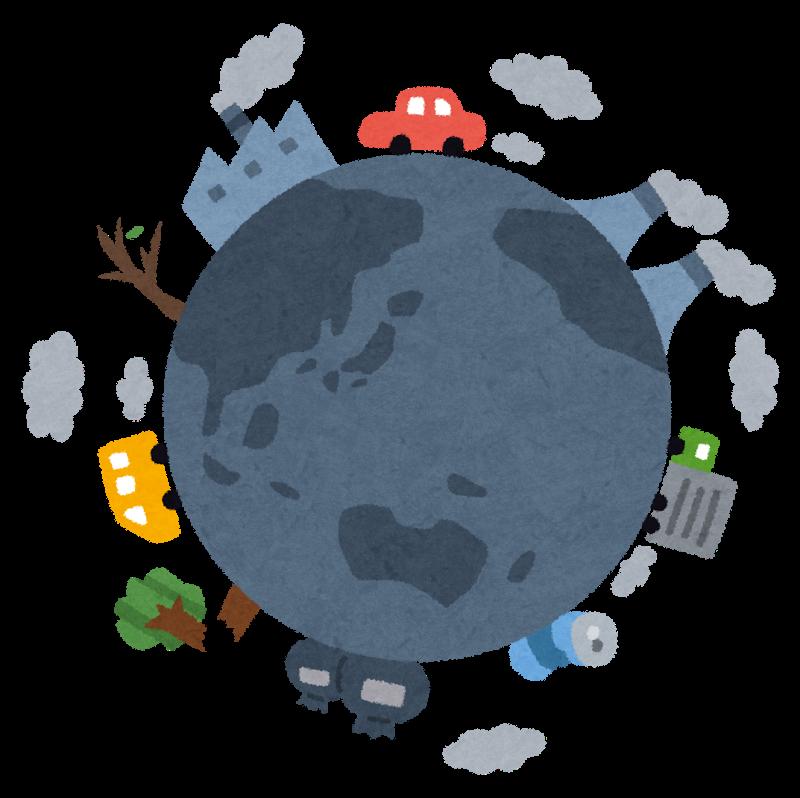 便利になる一方で環境破壊が進む地球