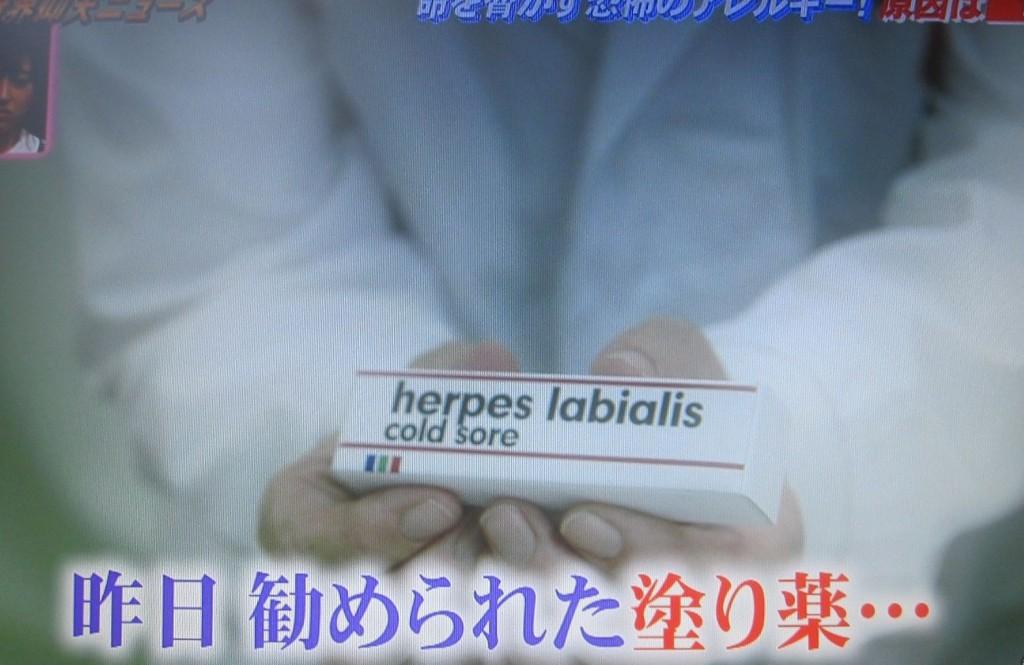 昨日、薬局で購入したヘルペスクリームが原因と疑う