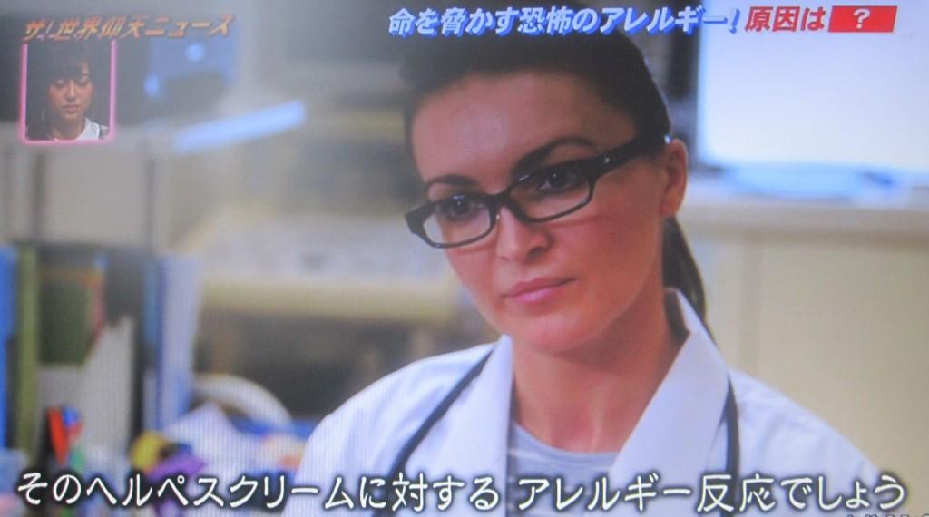 女性医師はヘルペスクリームに対するアレルギーだと診断を下す