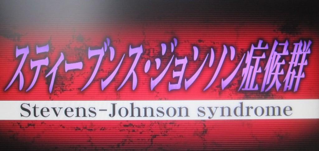特殊なアレルギー スティーブンス・ジョンソン症候群[Stevens Johnson Syndrome]