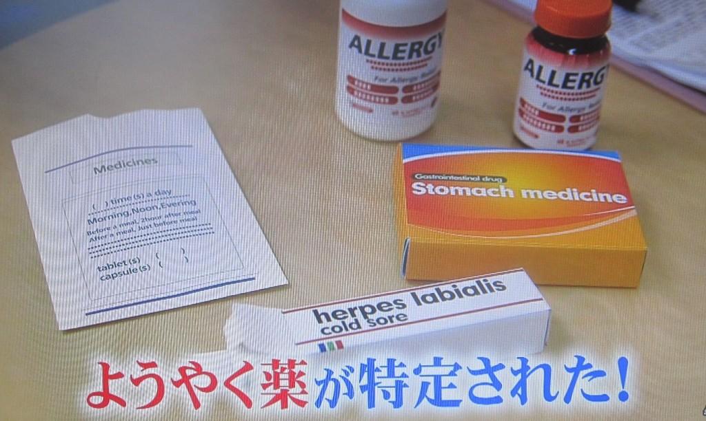 医師による調査の結果、ある薬が特定された