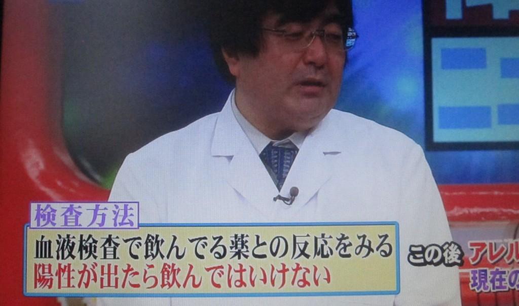 アレルギー有無の検査方法は血液検査で薬との反応で陽性が出るかどうか