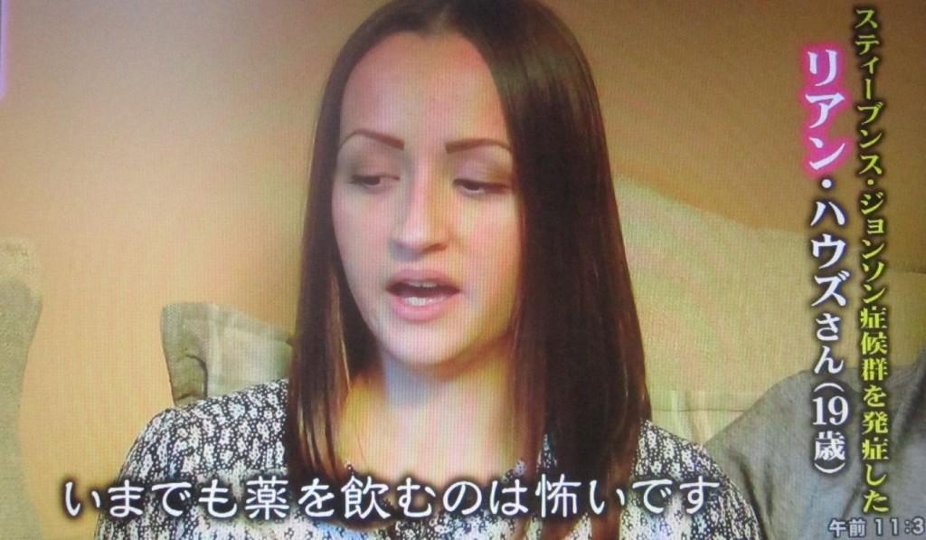 スティーブンス・ジョンソン症候群を発症した女性リアン・ハウズ(19歳)