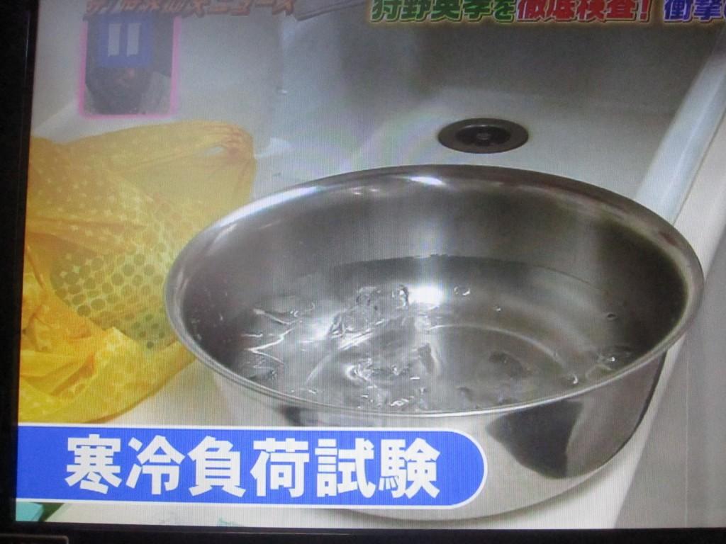 寒冷負荷試験で使用する冷水を用意