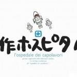"NHK健康情報番組「名作ホスピタル」で原因不明の""じんましん""が放送された回を思い出した!"