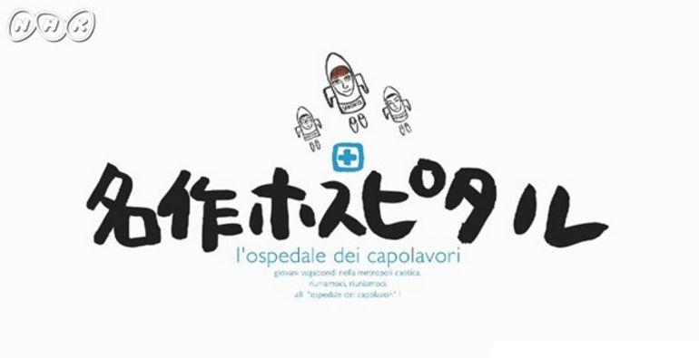 NHK健康情報番組「名作ホスピタル」ロゴ