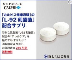WEB広告 カルピス健康通販の「L-92乳酸菌」配合アプリ