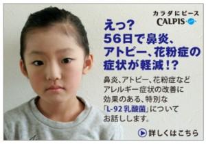 広告 56日で鼻炎、アトピー、花粉症の症状が軽減!?「L-92乳酸菌」