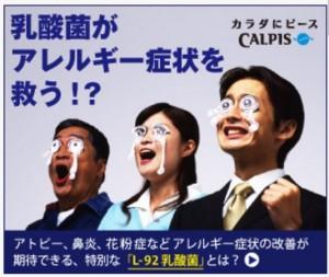 カラダにピースCALPISのネット広告