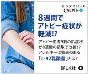 8週間でアトピー症状が軽減!?L-29乳酸菌ネット広告