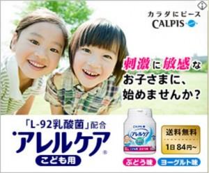 子どもをターゲットにしたL-29乳酸菌アレルケア(子ども用)広告