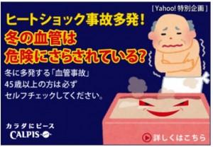 冬に多発する血管事故に注意を呼びかけるCALPISのネット広告