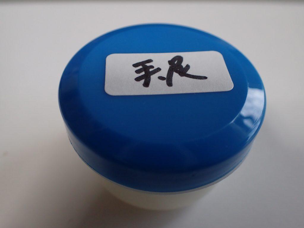 皮膚科で処方された帯状疱疹の治療薬(塗り薬)の容器