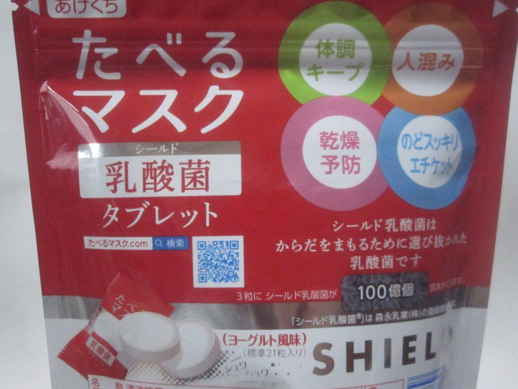 森永製菓 たべるマスク シールド乳酸菌タブレット
