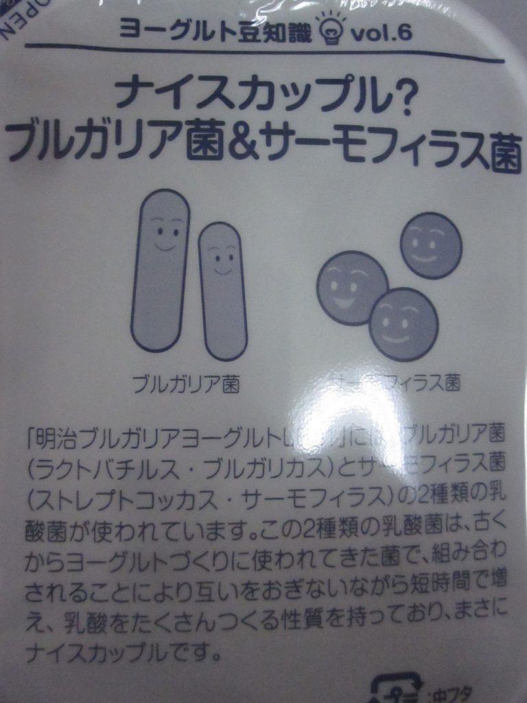 ブルガリア菌とサーモフィラス菌の説明