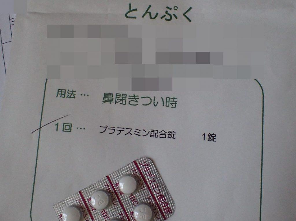鼻づまり等、アレルギーを抑える薬「プラデスミン配合錠」