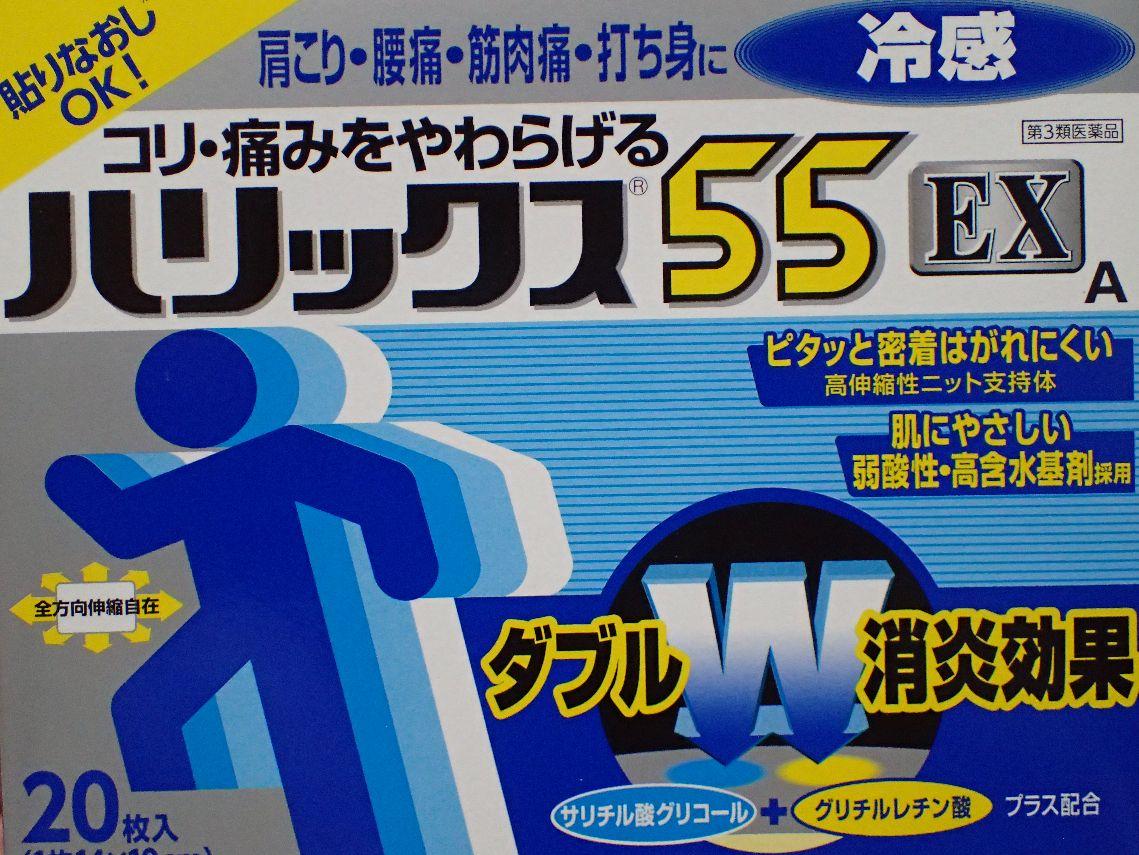 湿布薬ハリックス55EX