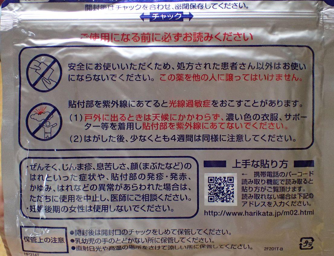 モーラステープ使用上の注意事項