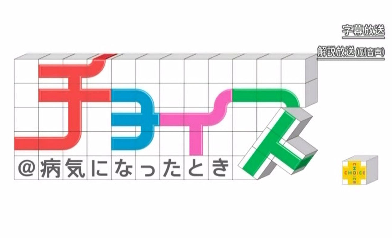 NHK Eテレ チョイス@病気になったとき