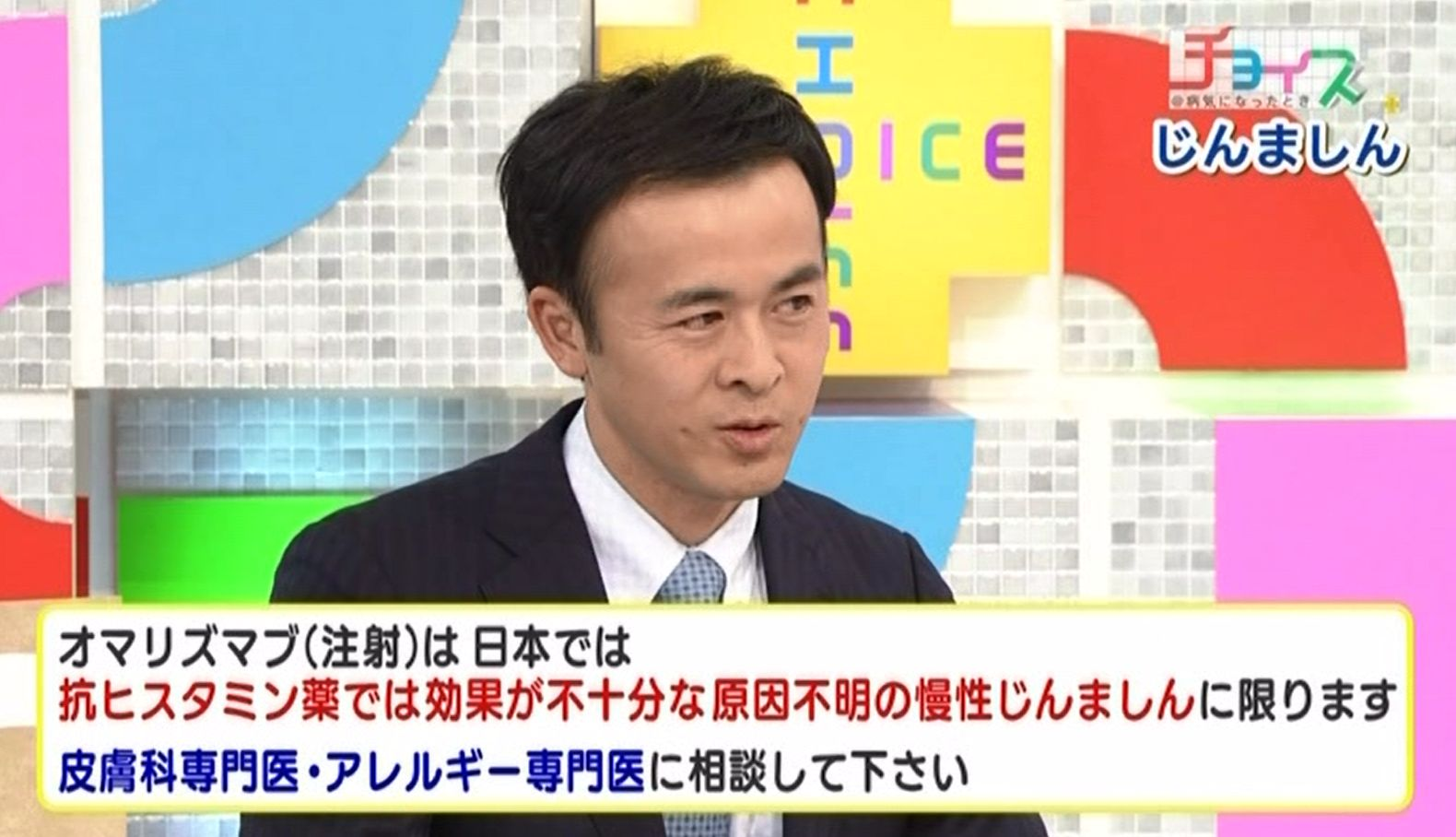 オマリズマブ(注射)は日本では抗ヒスタミン薬では効果が不十分な原因不明の慢性蕁麻疹に限る