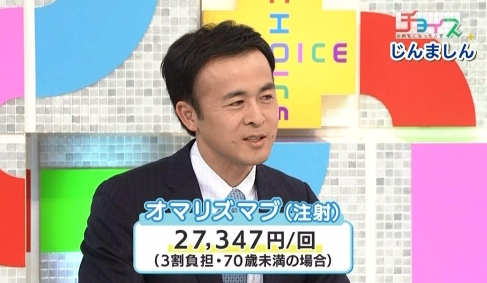 オマリズマブ(注射)の料金は27,347円/回 ※(3割負担・70歳未満の場合)