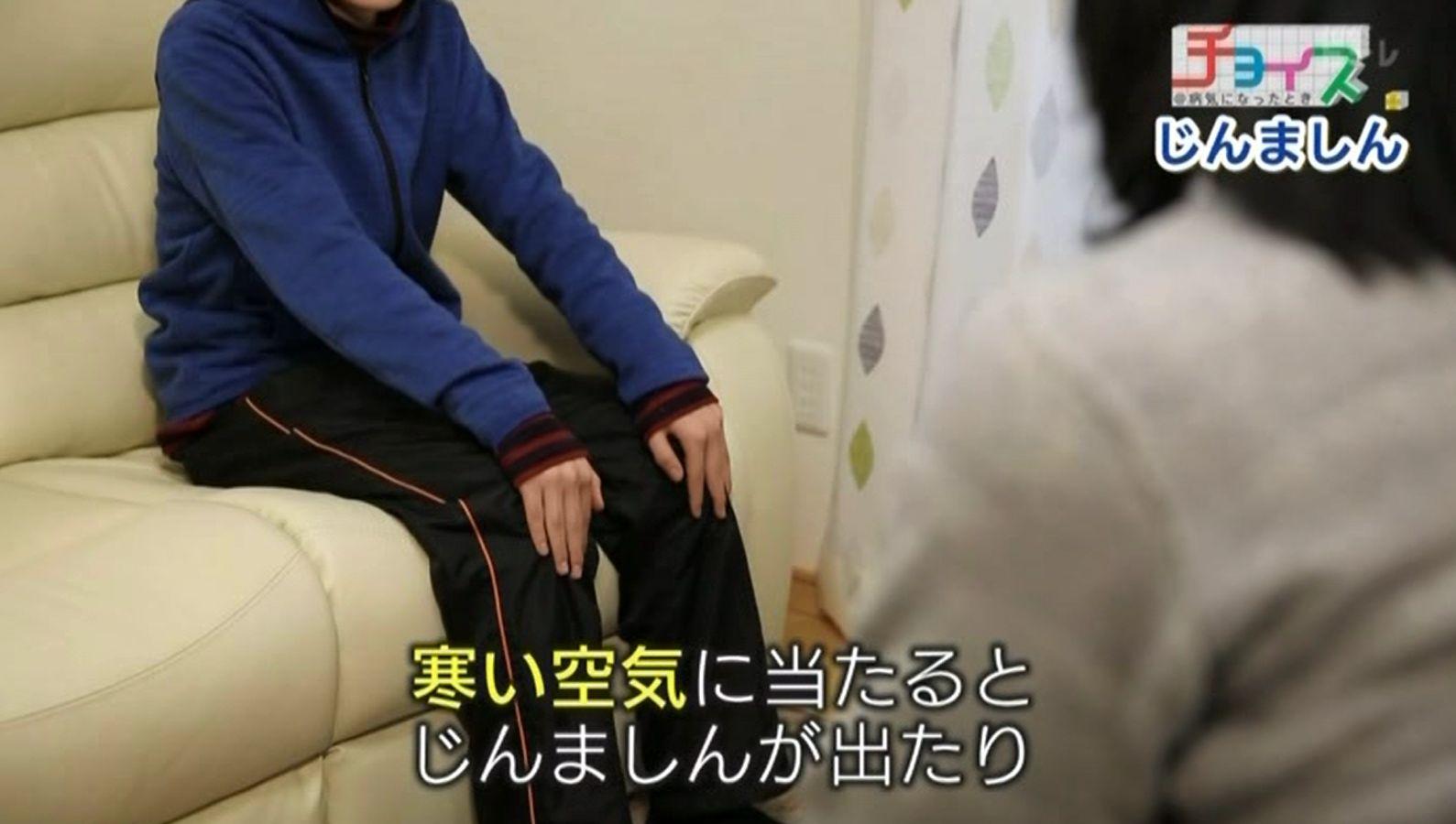 山田さんは寒い空気に当たるとじんましんが出た