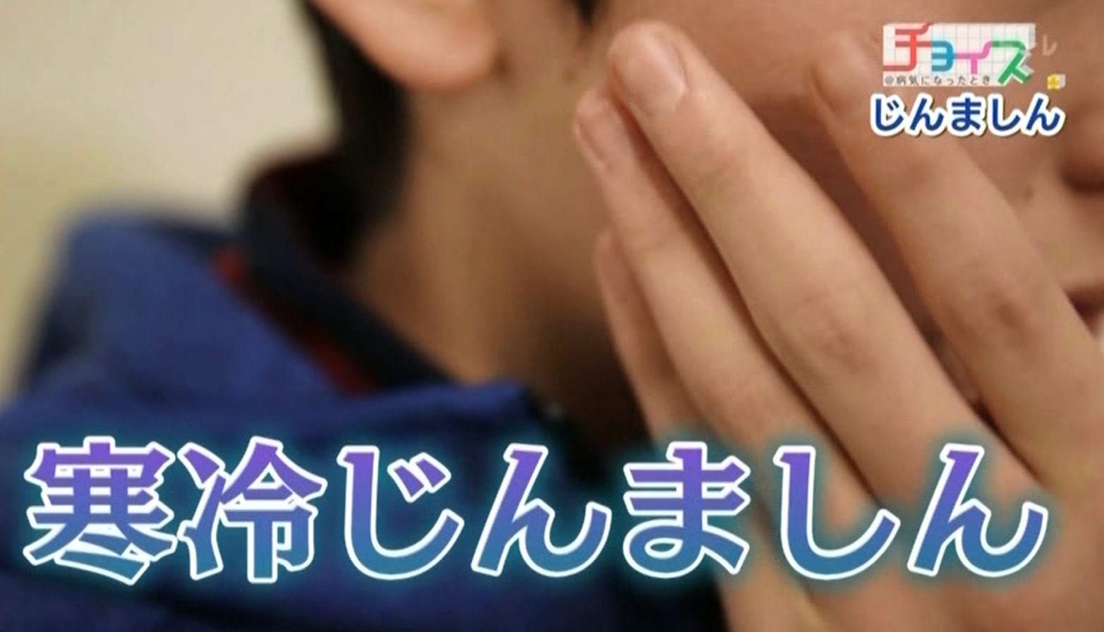 山田さんの蕁麻疹の種類は寒冷じんましん