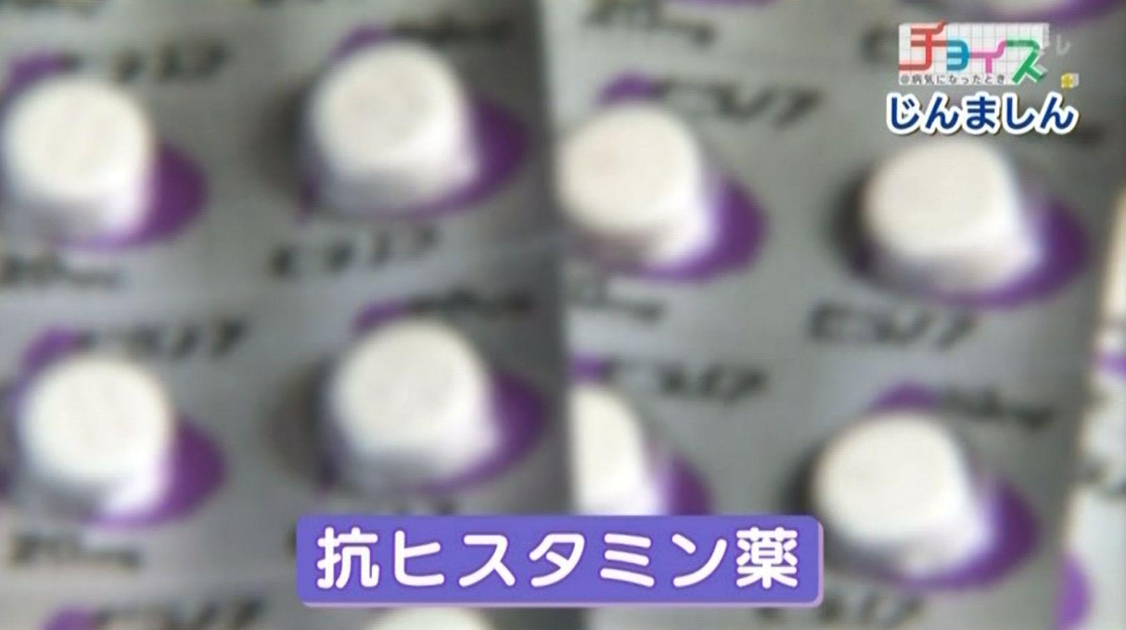 じんましん(蕁麻疹)の基本となる治療薬「抗ヒスタミン薬」