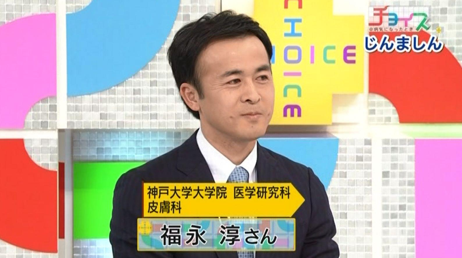 リポーターに出田奈々さん、専門家として講師に福永淳さんが出演