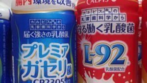 胃腸の調子を整えるためにカルピス(CALPIS)L-92乳酸菌とプレミアガセリ菌を飲んでみた!