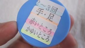 皮膚科で処方された塗り薬・軟膏剤